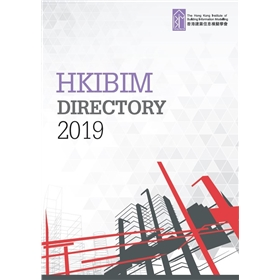 HKIBIM Directory Cover