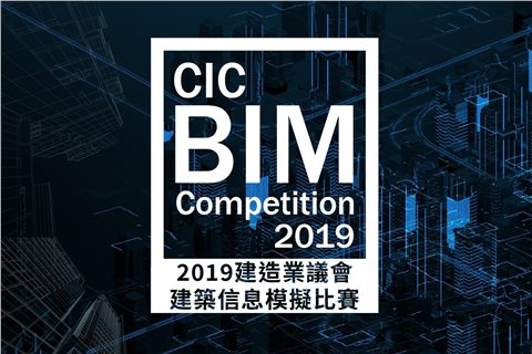 BIM Competition Calendar_Bilingual
